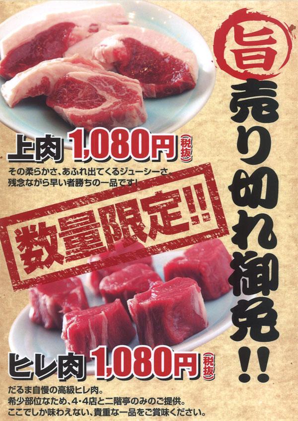 ジンギスカン ダルマ 4.4店 二階亭のみのご提供|ヒレラム肉